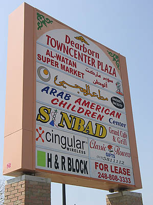 English and Arabic Advertise Stores in Dearborn, Michigan