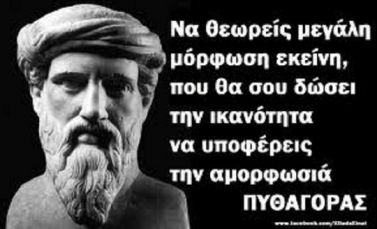 pythagoras-consider-as-great-education-learning-to-tolerate-the-ignorant