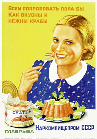 soviet-russian-ad-poster