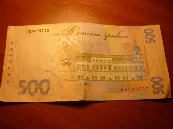 ukraine-money-pyramid-eyeball
